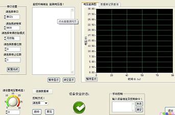 西安上位机beplay体育官网下载beplay体育官网下载开发